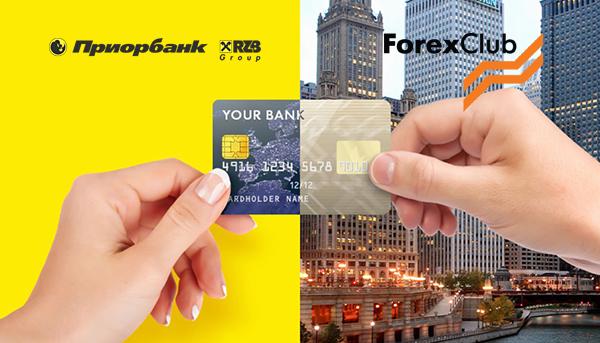 1355839adad4e Мы рады сообщить, что Группа компаний Forex Club совместно с Приорбанком  подготовили эксклюзивные предложения для тех, кто хочет получить  максимальную ...