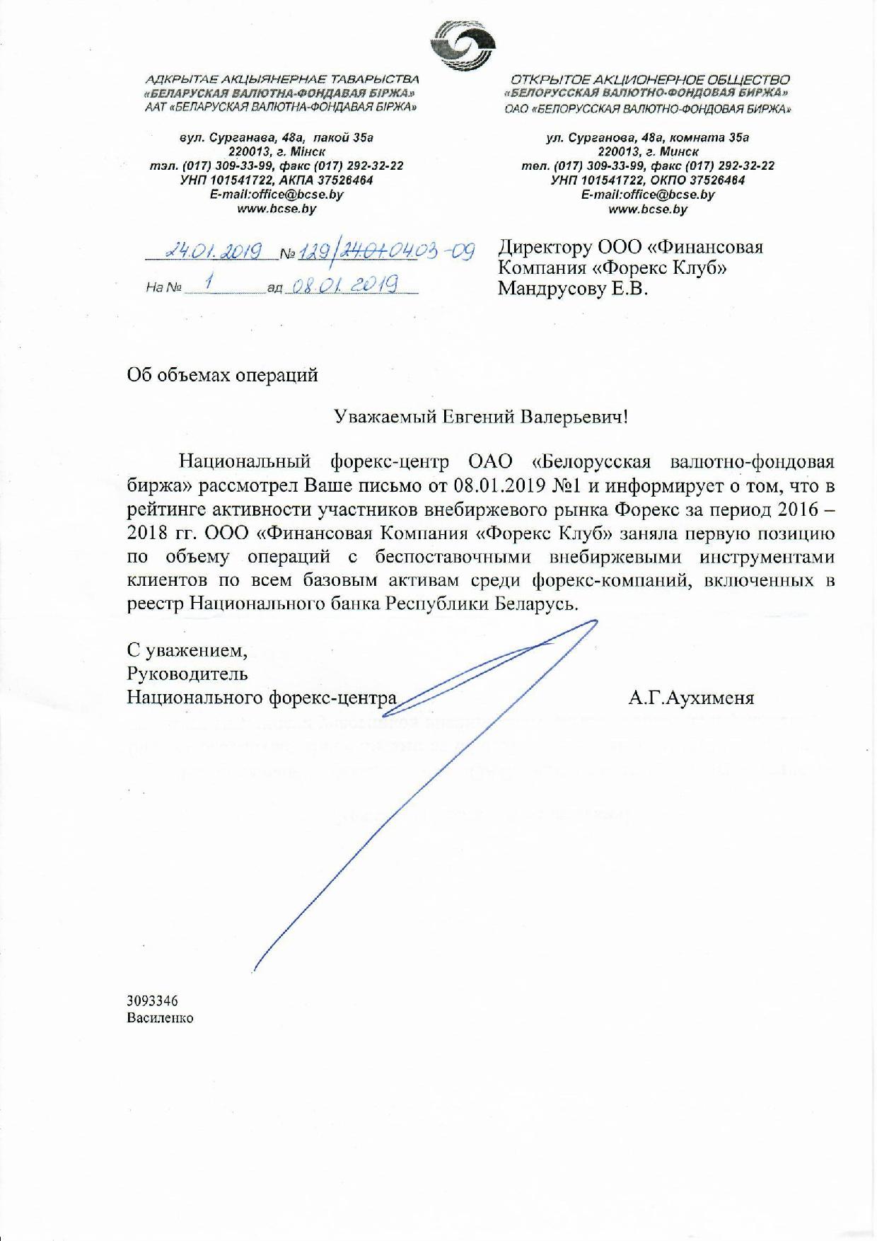 """""""Форекс Клуб"""" стал крупнейшей белорусской форекс-компанией"""